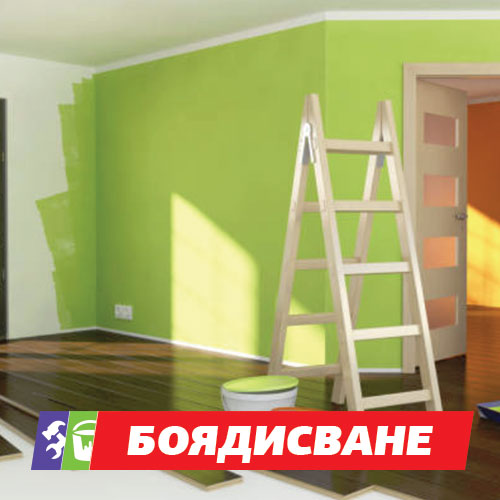 боядисване- на стени